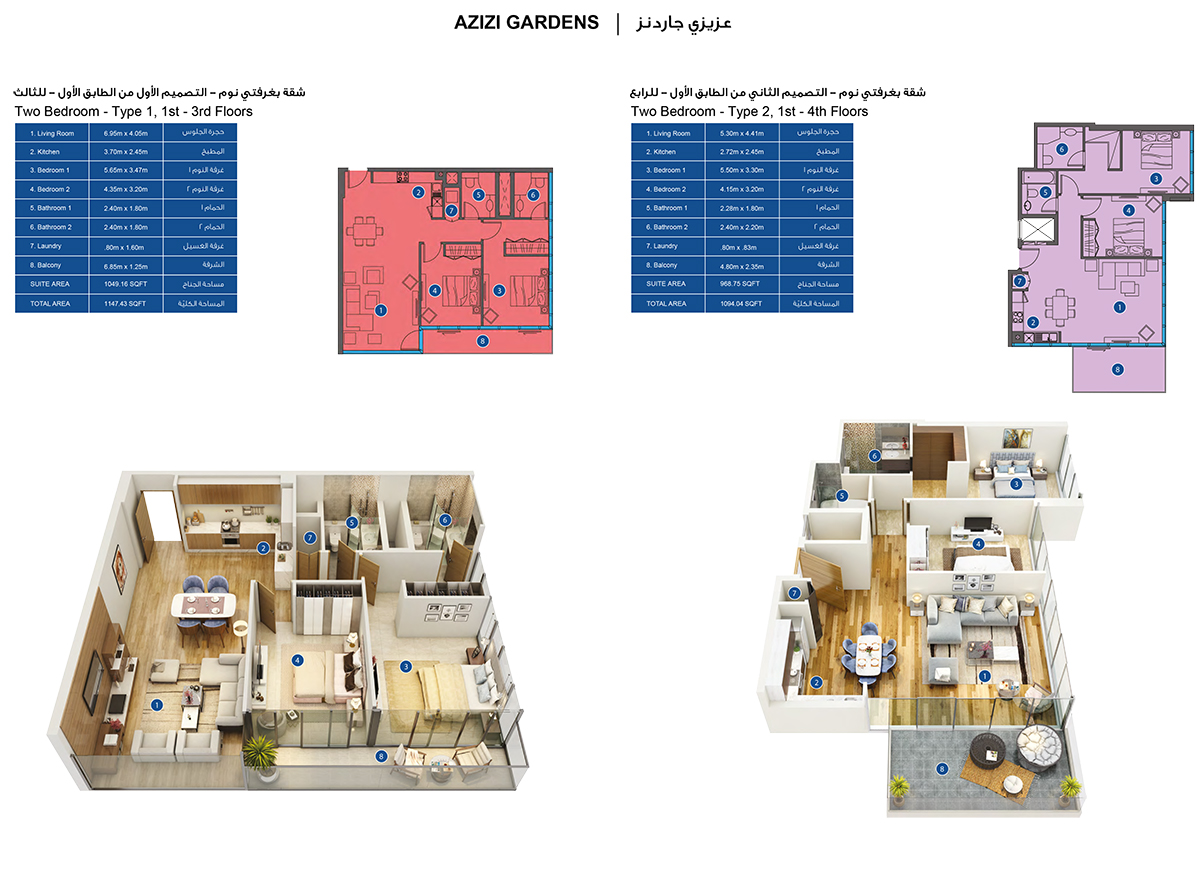 2-Bedroom-Type 1-2, 1-4-Floors