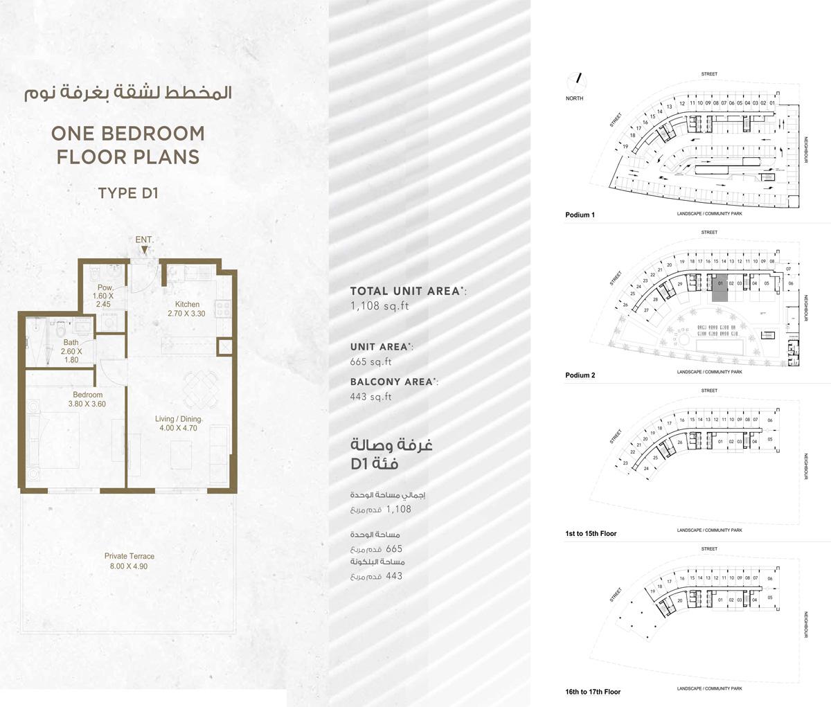 1 Bedroom Type D1, Size 1108 sq.ft