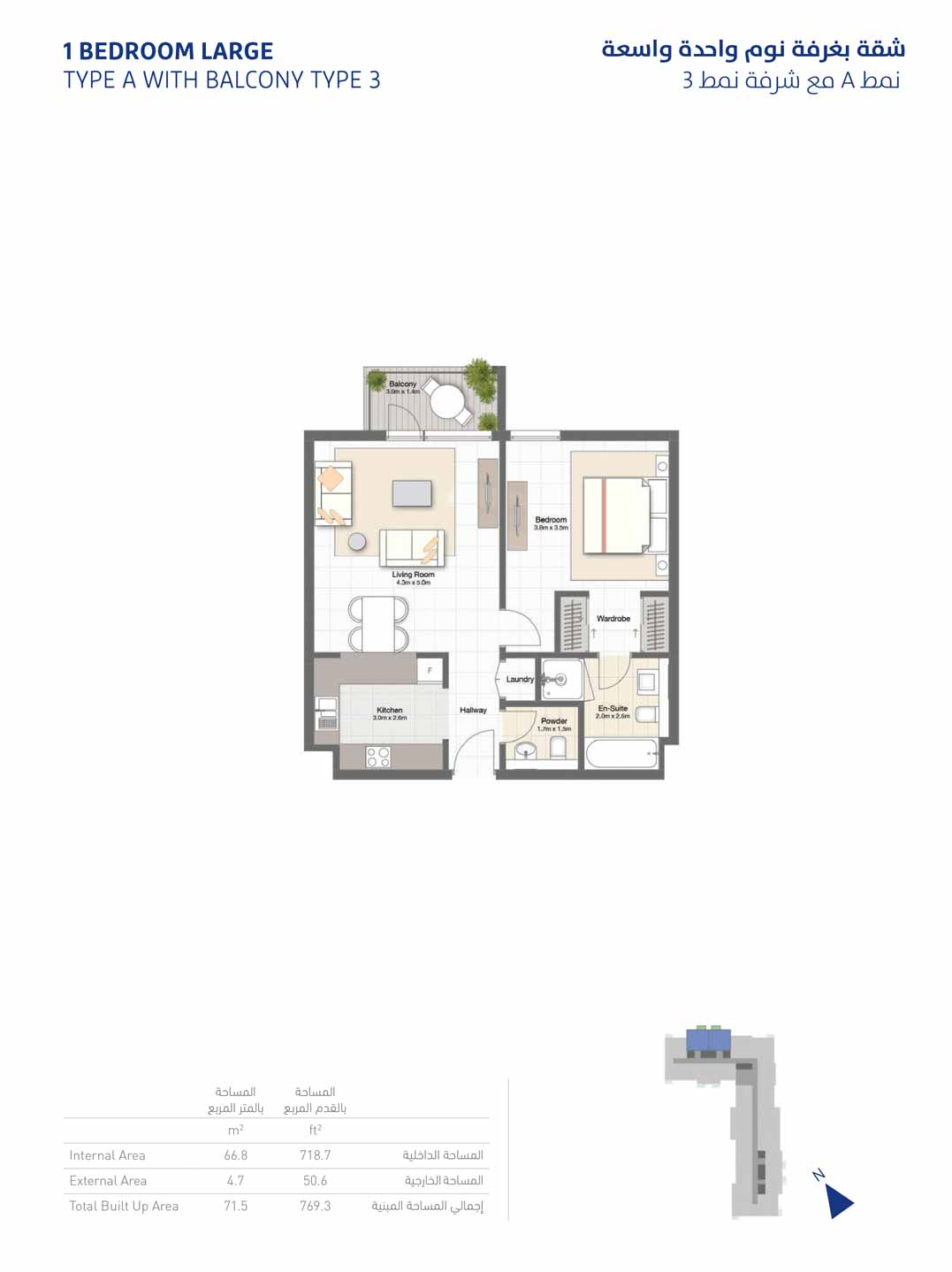 1 bedroom-Large-type-A-balcony-type-3-769