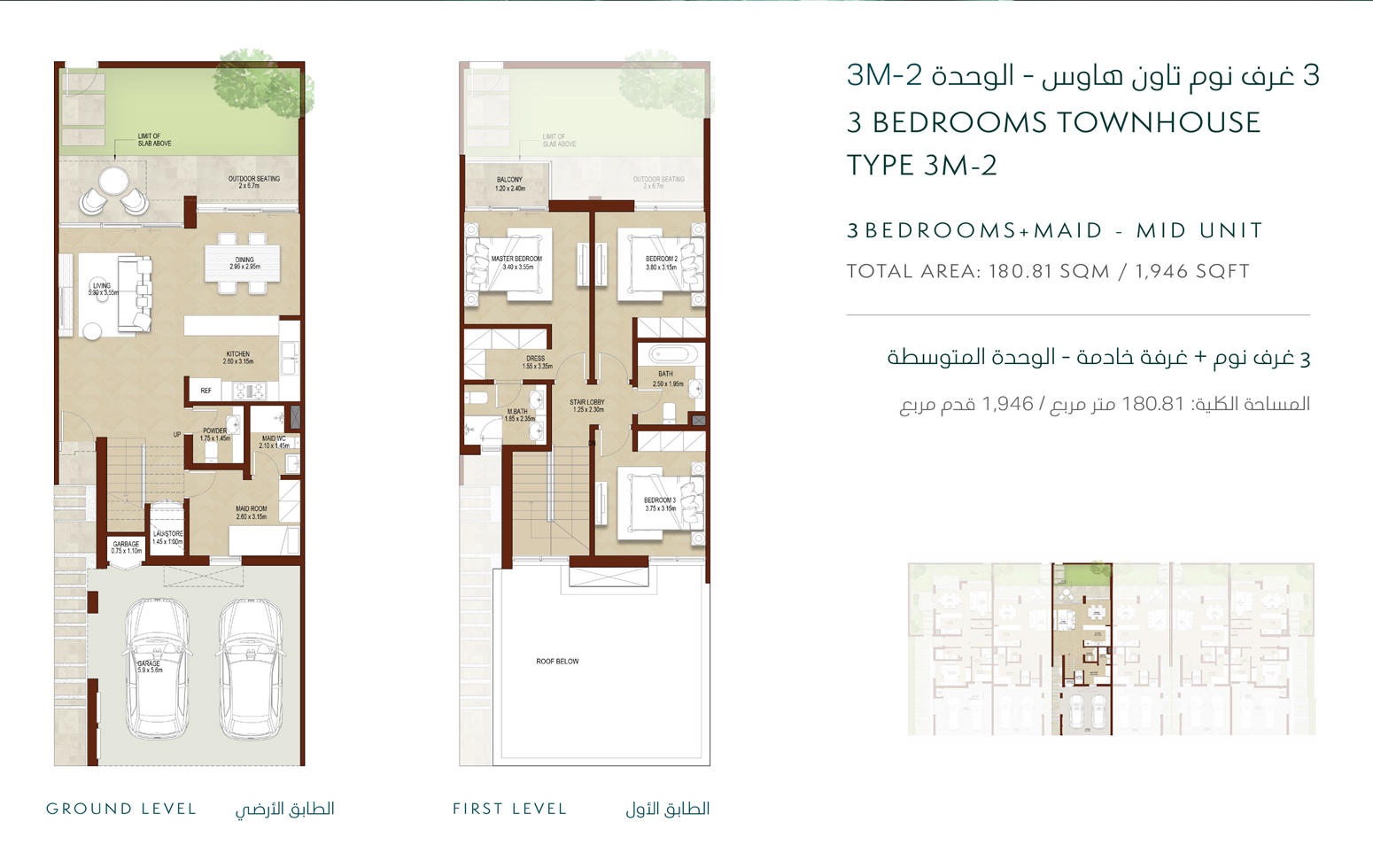 3-Bed+Maid, Type: 3M-2, Size: 1,946 Sq Ft