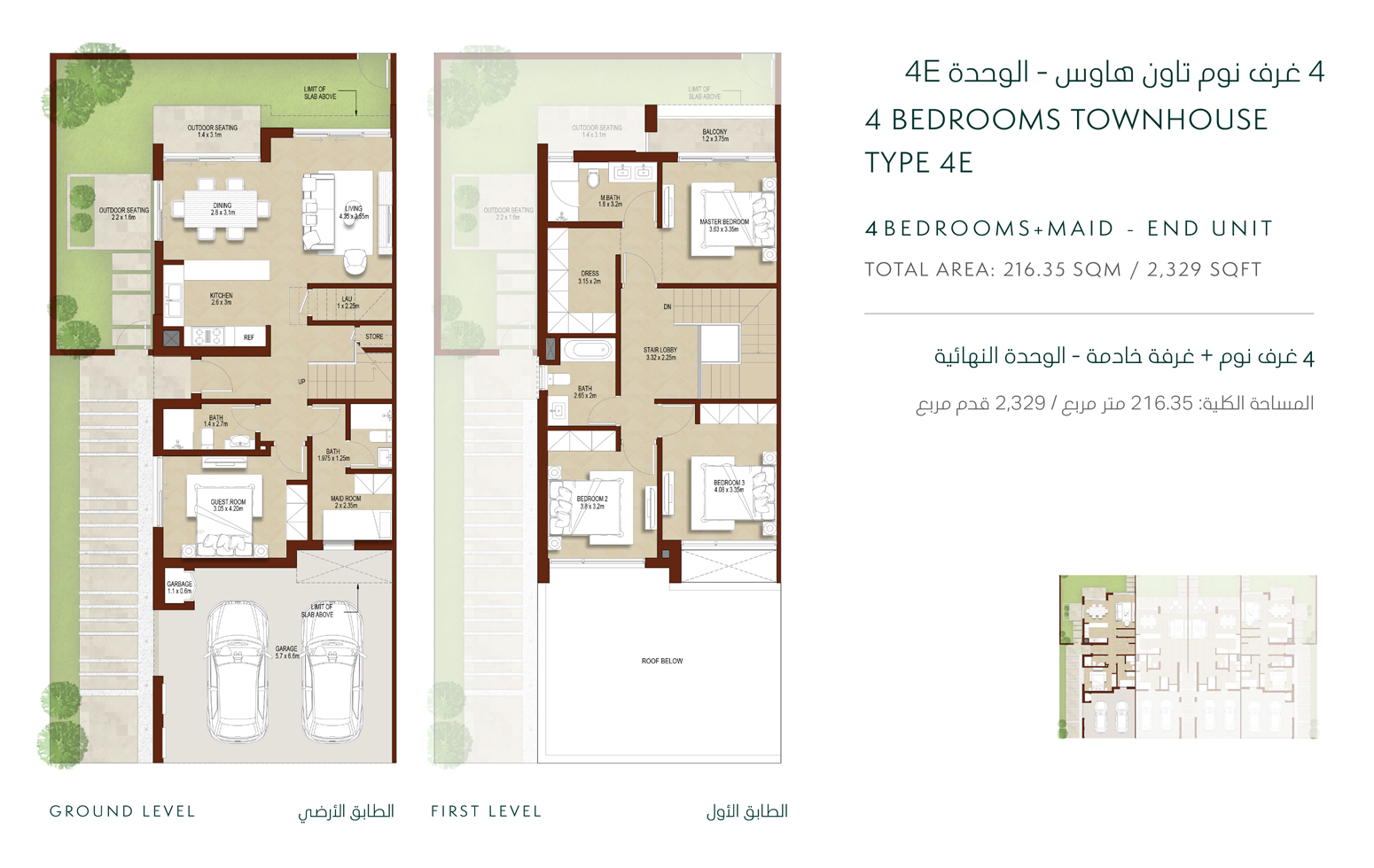 4-Bed+Maid, Type: 4E, Size: 2,329 Sq Ft